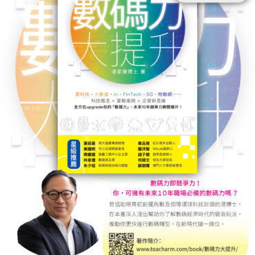 《數碼力大提升》— New Book on Digital Transformation