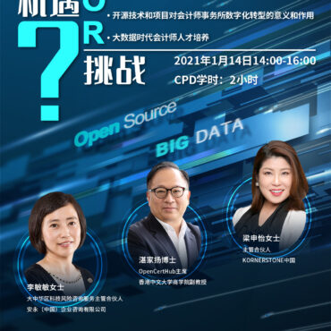 (Mainland China) How Data Literacy skill up professionals in Accounting, Auditing and Finance?