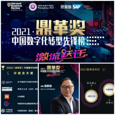 (Mainland China) The 3rd Annual Digital Transformation Award 鼎革奖Dinggeis Open for Application