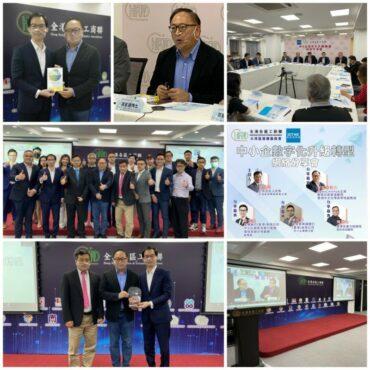 (Hong Kong) 中小企數字化升級轉型網絡分享會