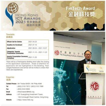 (Hong Kong) Hong Kong ICT Award – FinTech Award is Now for Application