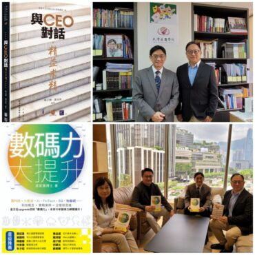 (Hong Kong) Meet with my inspiration mentor Prof. Andrew Chan
