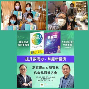 (數碼力大提升) Book Signing in HK Book Fair 2021 on July 16