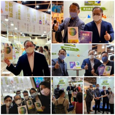 (Hong Kong) Thanks for the Support in Book Signing Ceremony in HKBookFair 2021