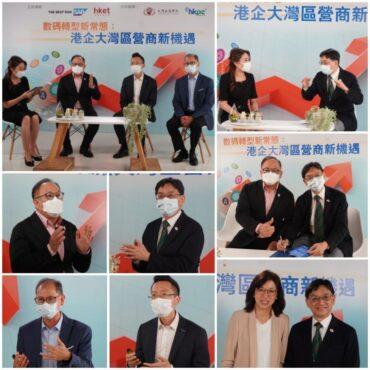 (Hong Kong) Accelerating Digital Transformation of Hong Kong Enterprises at Greater Bay Area